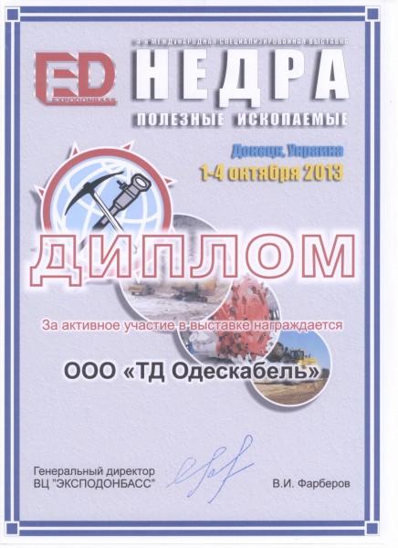 выставка Донецк 001